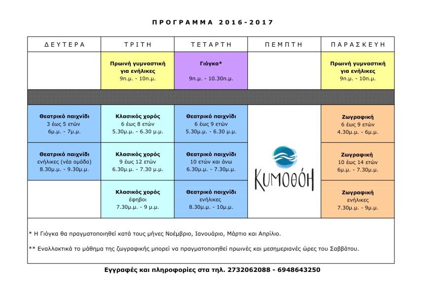 πρόγραμμα 2016 - 2017 τελικό