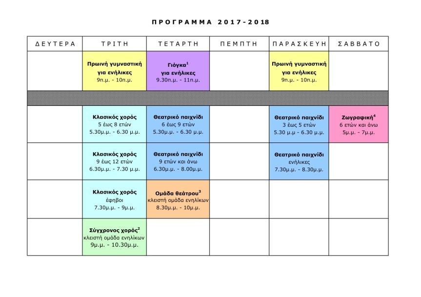 πρόγραμμα 2017 - 2018